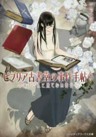 ビブリア古書堂の事件手帖 7 栞子さんと果てない舞台 メディアワークス文庫