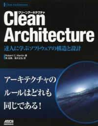 Clean architecture (クリーンアーキテクチャ) 達人に学ぶソフトウェアの構造と設計