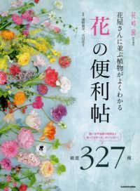 花屋さんに並ぶ植物がよくわかる「花」の便利帖