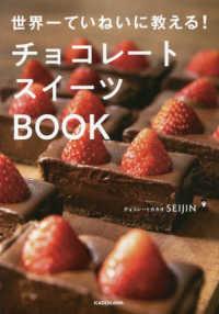 チョコレートスイーツBOOK 世界一ていねいに教える!