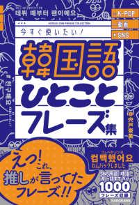 韓国語ひとことフレーズ集 K-POP動画SNS今すぐ使いたい!