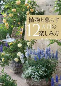 植物と暮らす12カ月の楽しみ方 花や実を育てる飾る食べる