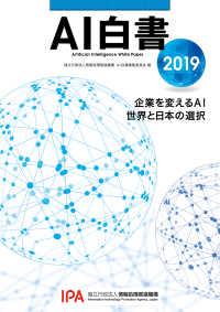 AI白書 2019 企業を変えるAI 世界と日本の選択