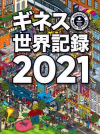 ギネス世界記録 2021 2021
