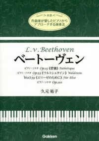 ベートーヴェン 楽譜  作曲家が愛したピアノからアプローチする演奏法