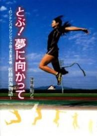 とぶ!夢に向かって ロンドンパラリンピック陸上日本代表・佐藤真海物語 スポーツ・ノンフィクション