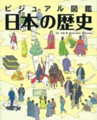 日本の歴史 ビジュアル図鑑