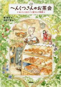 へんくつさんのお茶会 おいしい山のパン屋さんの物語 ジュニア文学館