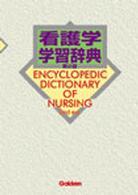看護学学習辞典 第2版