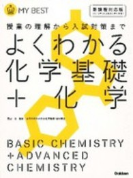 よくわかる化学基礎+化学 My best