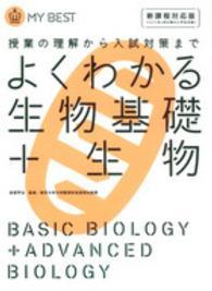 よくわかる生物基礎+生物 授業の理解から入試対策まで My best