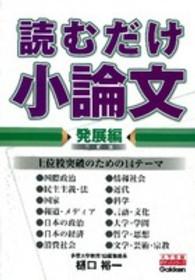 読むだけ小論文 発展編 大学受験ポケットシリーズ