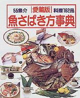 魚さばき方事典 55魚介料理162品愛蔵版