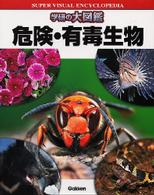 危険・有毒生物 学研の大図鑑