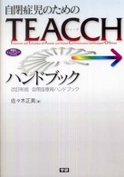 自閉症児のためのTEACCH (ティーチ) ハンドブック Treatment and education of autistic and related communication-handicapped children