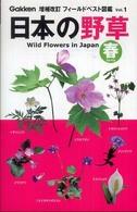 日本の野草  春