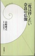 一度は拝したい奈良の仏像 学研新書