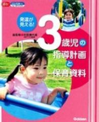 発達が見える!3歳児の指導計画と保育資料 Gakken保育books