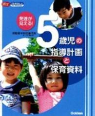 発達が見える!5歳児の指導計画と保育資料 Gakken保育books