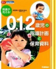 発達が見える!0.1.2歳児の指導計画と保育資料 Gakken保育books