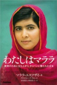 わたしはマララ 教育のために立ち上がり、タリバンに撃たれた少女