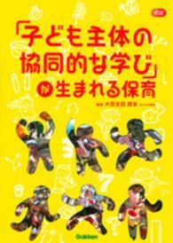 「子ども主体の協同的な学び」が生まれる保育 Gakken保育books