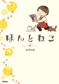 ほんとねこ = BOOK & CATS