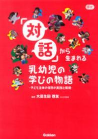 「対話」から生まれる乳幼児の学びの物語 子ども主体の保育の実践と環境 Gakken保育books