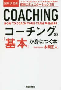 図解決定版コーチングの「基本」が身につく本 メンバーの心をつかみ、チームを思い通りに動かす即効コミュニケーション35