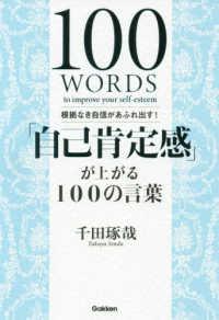 「自己肯定感」が上がる100の言葉 = 100 WORDS to improve your self-esteem 根拠なき自信があふれ出す!