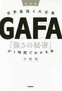 超図解世界最強4大企業GAFA「強さの秘密」が1時間でわかる本