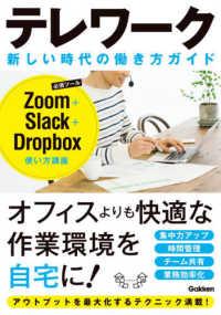 テレワーク新しい時代の働き方ガイド Zoom+Slack+Dropbox使い方講座