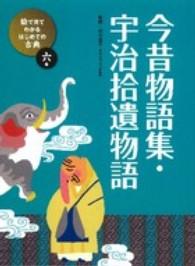 絵で見てわかるはじめての古典 6巻 今昔物語集・宇治拾遺物語