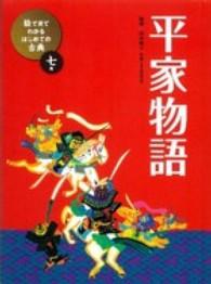 絵で見てわかるはじめての古典 7巻 平家物語