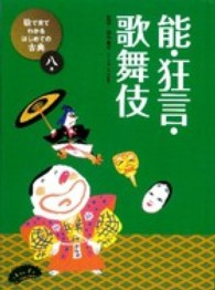 絵で見てわかるはじめての古典 8巻 能・狂言・歌舞伎