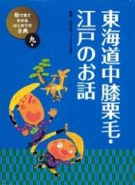 絵で見てわかるはじめての古典 9巻 東海道中膝栗毛・江戸のお話