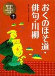絵で見てわかるはじめての古典 10巻 おくのほそ道・俳句・川柳