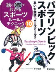 絵とDVDでわかるスポーツルールとテクニック 10 パラリンピックスポーツ  車いす競技・ゴールボールなど