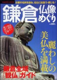 鎌倉 仏像めぐり 古都の名刹を訪ね、名仏に出逢う・感じる! GAKKEN MOOK