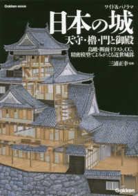 日本の城 天守・櫓・門と御殿 ワイド&パノラマ 鳥瞰・断面イラスト、CG、精密模型でよみがえる近世城郭