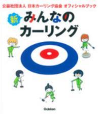 新みんなのカーリング 公益社団法人日本カーリング協会オフィシャルブック