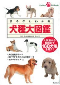 まるごとわかる犬種大図鑑