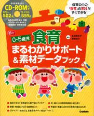 0-5歳児食育まるわかりサポート&素材データブック CD-ROM付き/ 太田百合子, 岡本依子監修