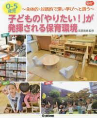 子どもの「やりたい!」が発揮される保育環境 0-5歳児  主体的・対話的で深い学びへと誘う