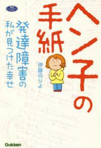 ヘン子の手紙 発達障害の私が見つけた幸せ [学研のヒューマンケアブックス]