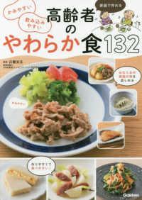 家庭で作れるかみやすい飲み込みやすい高齢者のやわらか食132
