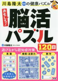 川島隆太教授の健康パズルおもしろ!脳活パズル120日