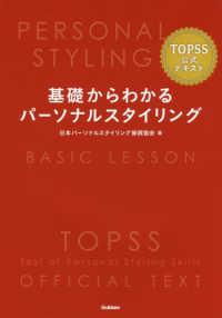 基礎からわかるパーソナルスタイリング Personal styling basic lesson : TOPSS公式テキスト