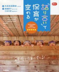 「語り合い」で保育が変わる 子ども主体の保育をデザインする研修事例集 Gakken保育books