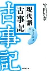 現代語古事記 神々の物語 学研M文庫 ; た-30-1
